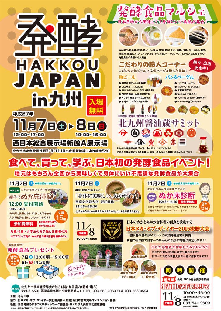 発酵ジャパンA4チラシ